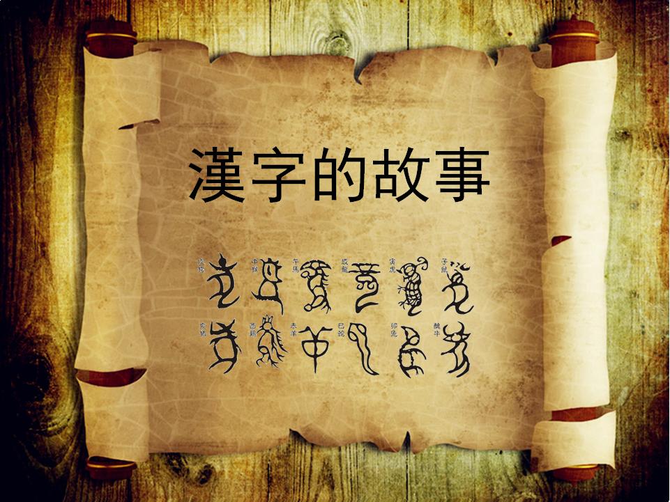 汉字的故事——低年级学生的经典课外读物