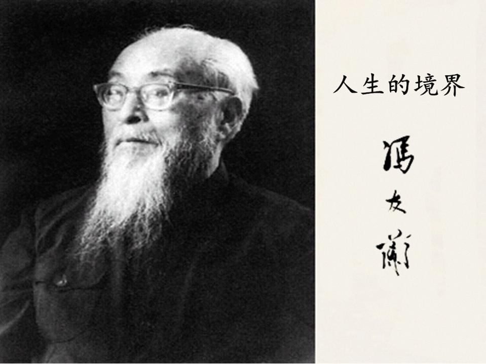 人生的境界——哲学大师冯友兰文集