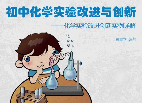 初中化学实验改进与创新