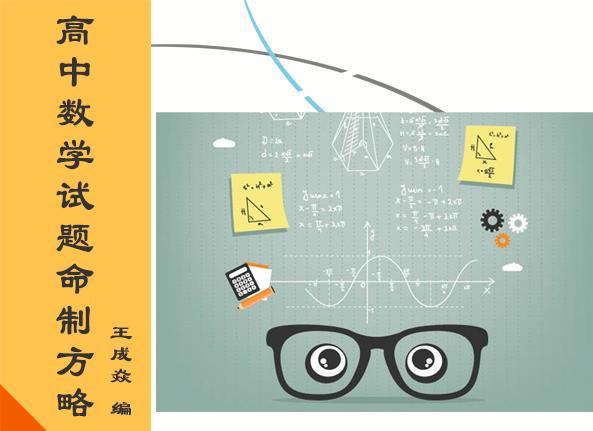 高中数学试题命制方略