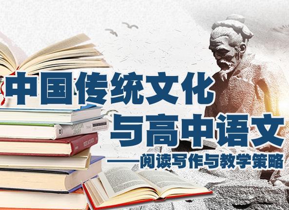 中国传统文化与高中语文