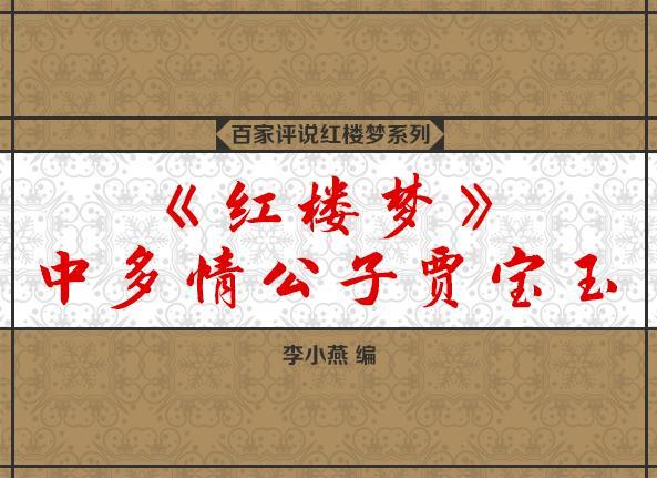 《红楼梦》中多情公子贾宝玉——百家评说红楼梦系列