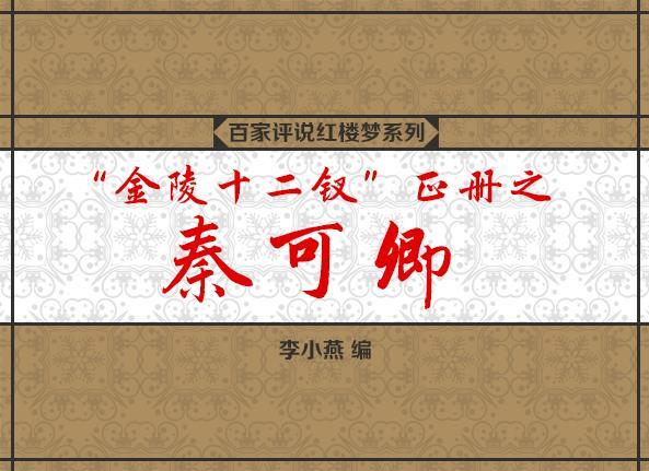 """""""金陵十二钗""""正册之秦可卿——百家评说红楼梦系列"""
