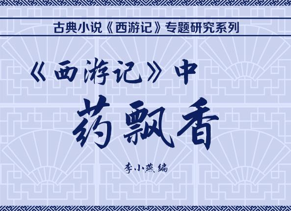 《西游记》中药飘香——古典小说《西游记》专题研究系列