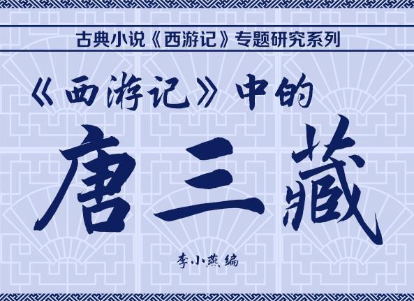 《西游记》中的唐三藏——古典小说《西游记》专题研究系列