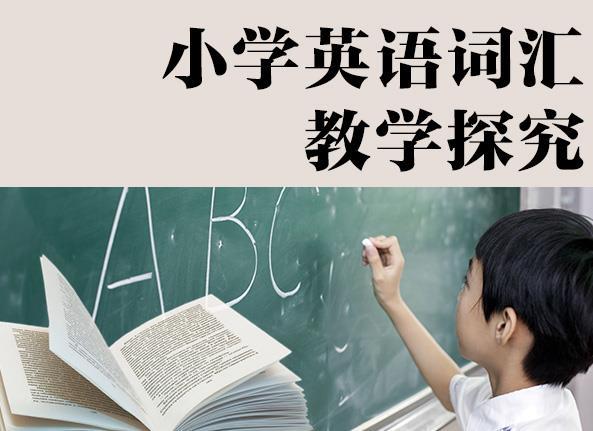 小学英语词汇教学探究-