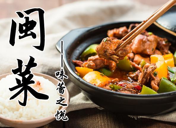 闽菜——味蕾之悦