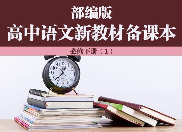 部编版高中语文新教材备课本——必修下册(1)