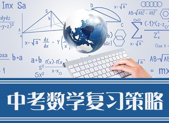 中考数学复习策略