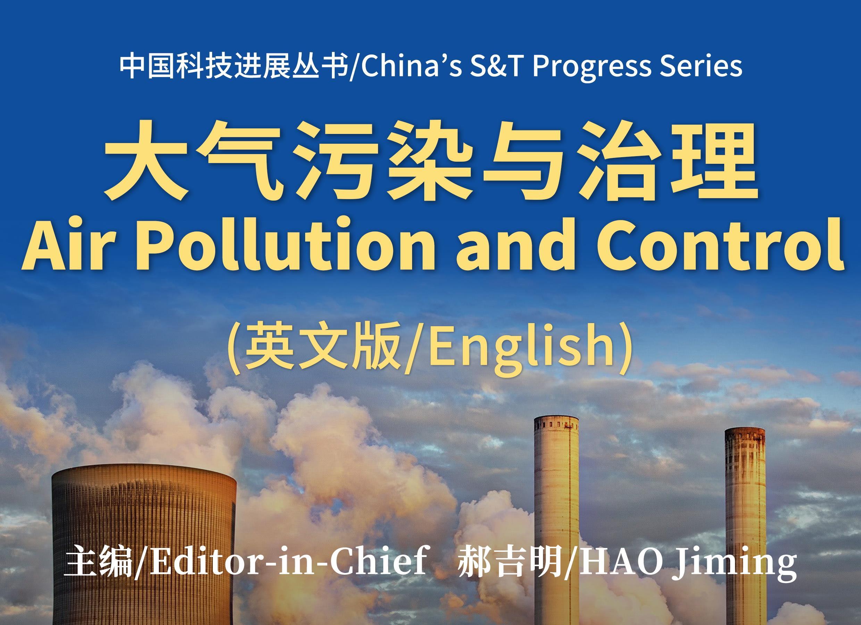 大气污染与治理(英文版)——中国科技进展系列丛书